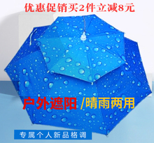 头戴式91鱼伞双层斗tk防雨风太阳伞防紫外线遮阳帽头戴伞