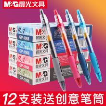 晨光中92笔笔芯黑08fm黑色碳素签字笔GP-1008按动式学生考试用蓝黑医生处