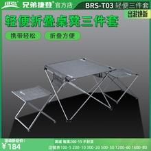 兄弟捷92 BRS-fm 轻便三件套 野营野餐折叠便携轻便棋桌椅套装
