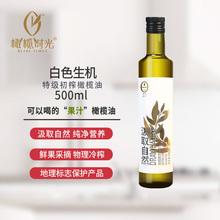 橄榄时光白922生机特级fm油500ml/瓶食用油孕妇炒菜凉拌