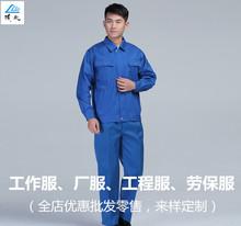 秋冬长袖工作服套装男士蓝