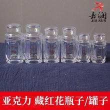 3克 96克 10克8o包装瓶子/西藏红花亚克力包装罐子烫金色字体