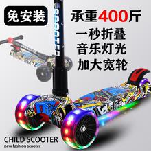 滑板车98童2-4-7t岁以上闪光轮折叠初学滑滑男女宝宝悍马轮溜溜