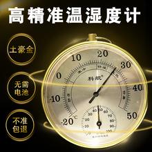 科舰土99金温湿度计51度计家用室内外挂式温度计高精度壁挂式