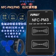 [99phar]pm3PM5读卡器NFC