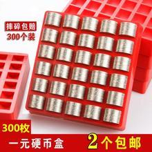 币元壹99饭300个wq整理硬币游戏店模具盒子装枚数钱盒银币。