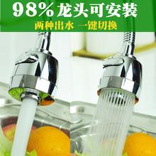 水龙头99溅头嘴家用wq厨房自来水延伸节水喷头嘴花洒过滤器头
