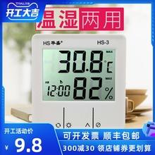 华盛电9d数字干湿温ll内高精度温湿度计家用台式温度表带闹钟