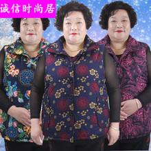 中老年的女秋冬装马甲9d7套加绒加sw加肥加大码200斤胖妈妈
