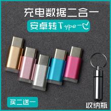 typ9l-c插头乐yf安卓转typec接口转接头手机数据充电线转换器