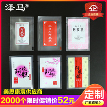 [9oq]阿胶糕包装袋 7×10纯手工自封