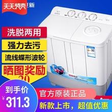 AMO9o 夏新6/oq0/13kg家用大容量双桶双缸半全自动洗衣机(小)型特价