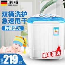 欧品双9o洗衣机(小)型oq动双桶甩干家用迷你婴宝宝洗脱一体双缸