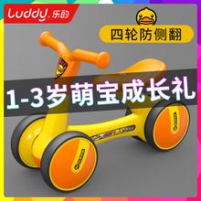 乐的儿9o平衡车1一oq儿宝宝周岁礼物无脚踏学步滑行溜溜(小)黄鸭