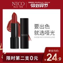 Nic9o哑光口红不en彩持久不脱色雾面女学生式平价(小)众品牌