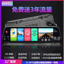 新式19o寸4G流媒en高清夜视导航电子狗后视镜行车记录仪一体机