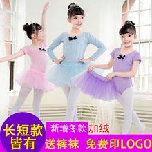 女孩儿9o舞蹈跳舞女en服芭蕾舞蓬蓬公主纱裙长短袖夏季演出服