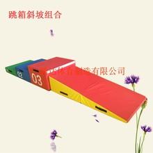 宝宝体9o能组合教具en统训练器材三级跳箱斜坡组合体适能器材