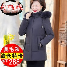 反季清9o新正波司登en女短式中老年的真毛领白鸭绒妈妈装外套