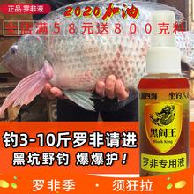 罗非钓9o(小)药套餐野en配方专攻大罗非鱼饵料福寿鱼克星诱食剂