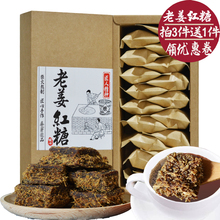 老姜红9o广西桂林特en工红糖块袋装古法黑糖月子红糖姜茶包邮