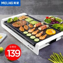 [9xp]美菱烧烤炉家用烤肉机韩式