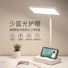 可充电9xled台灯xp桌宝宝写作业(小)学生学习专用床头插电两用