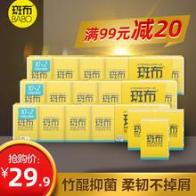 斑布(9xABO)手xp层加厚8片36包装竹醌自然抑菌随身装
