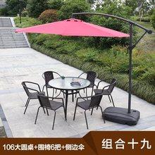 户外藤9x桌椅带遮阳xp露台阳台室外庭院花园外摆休闲铁艺家具