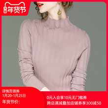 [9yj]100%美丽诺羊毛半高领打底衫女