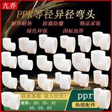 PPRa10 25 1840 50 63白色等径异径变径热熔弯头冷热管道水管配件