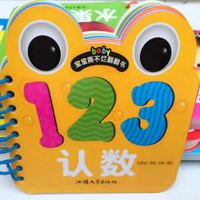 【选5aa包邮】撕不ah翻翻书《认数》0-1-2-3岁幼宝宝书早教启蒙书婴儿看图