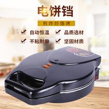 悬浮式aa5CM电饼ch加热家用烙饼煎饼锅