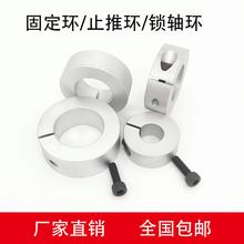 铝制开口型固定环光轴固定环夹紧环aa13轴器轴on位环挡圈
