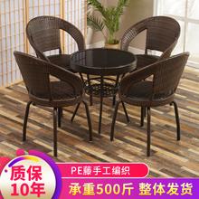 阳台藤椅三件套现代简约休