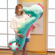 可爱海马毛绒玩具长条枕夹