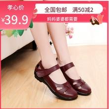 妈妈凉鞋真皮软底单鞋平底平跟洞洞