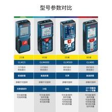 博世进ab红外线激光el/50/80米电子激光尺手持测量仪