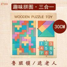 俄罗斯ab块积木木质ja号数字九宫格七巧板智力三合一益智玩具