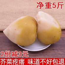 芥菜疙ab头5斤装大ja疙瘩头疙瘩丝东北特产芥菜头下饭菜