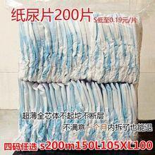 促销婴儿纸尿片XLL10