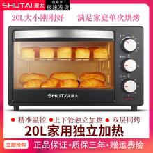 (只换ab修)淑太2kt家用多功能烘焙烤箱 烤鸡翅面包蛋糕