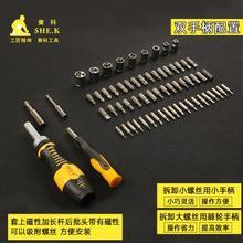 正品赛科螺ab2刀起子组as工具多功能螺丝批组合65合一多用套