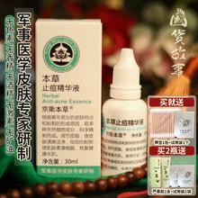 京卫本ab止痘精华液et化痘印产品收缩毛孔清洁去黑头粉刺闭口