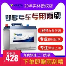 瓦尔塔ab电池75Det适用奇骏蒙迪欧天籁翼神雅阁汽车电瓶12v65ah