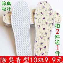 5-10双装除臭鞋垫女男