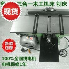 木工台ab平刨台锯台et电锯多功e能(小)型家用刨床。