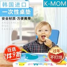 韩国KabMOM宝宝el次性婴儿KMOM外出餐桌垫防油防水桌垫20P