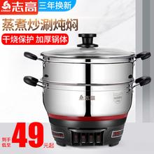 Chiabo/志高特el能电热锅家用炒菜蒸煮炒一体锅多用电锅