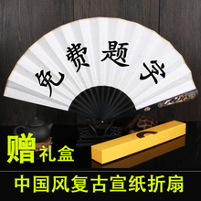 中国风ac女式汉服古di宣纸折扇抖音网红酒吧蹦迪整备定制